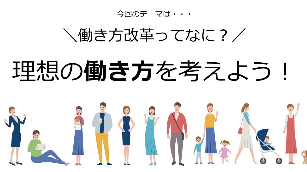 実践講座レポート「ECCLカフェ」〜思考力・コミュニケーション力を鍛える〜