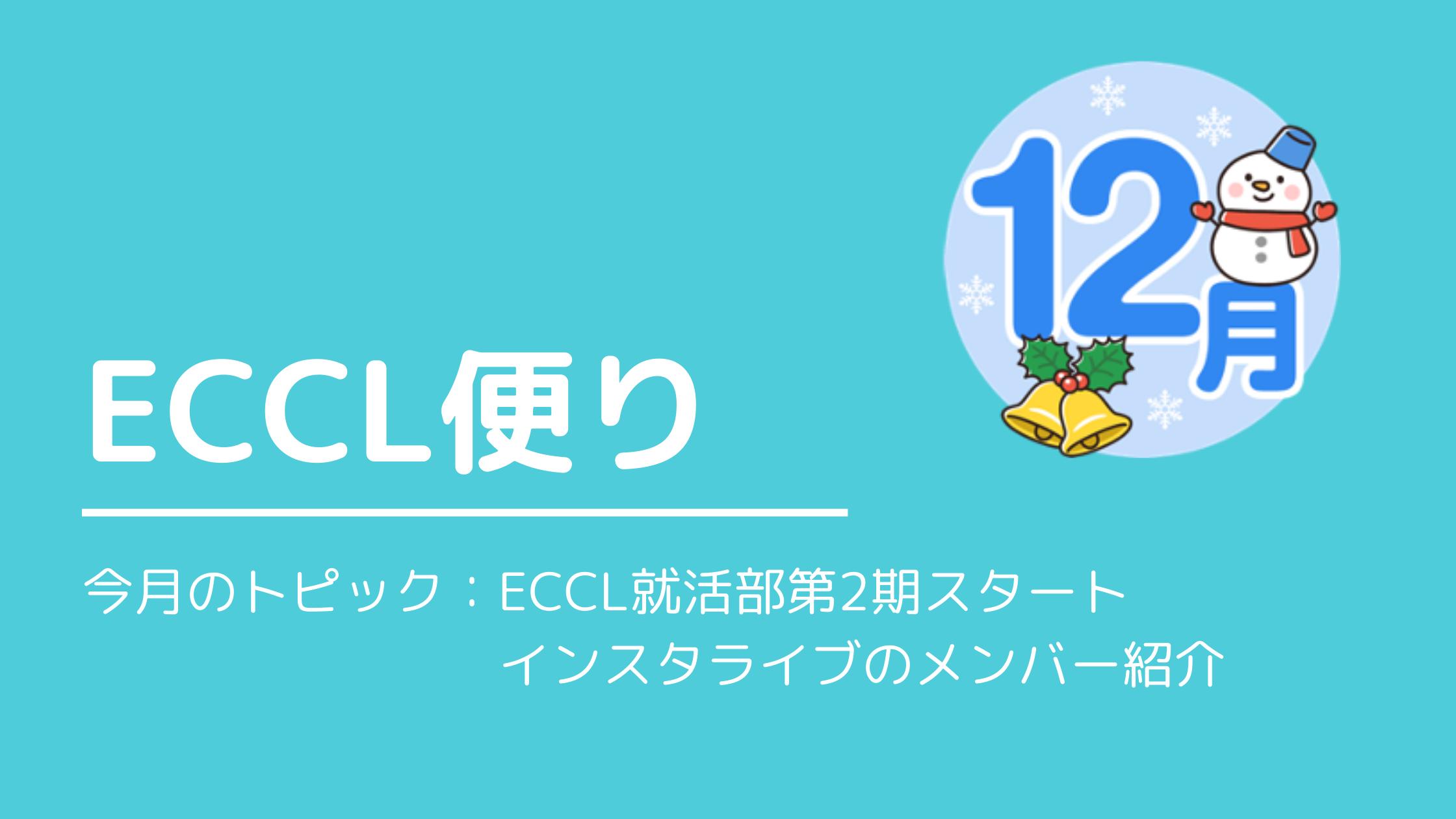 ECCL便り12月号♪