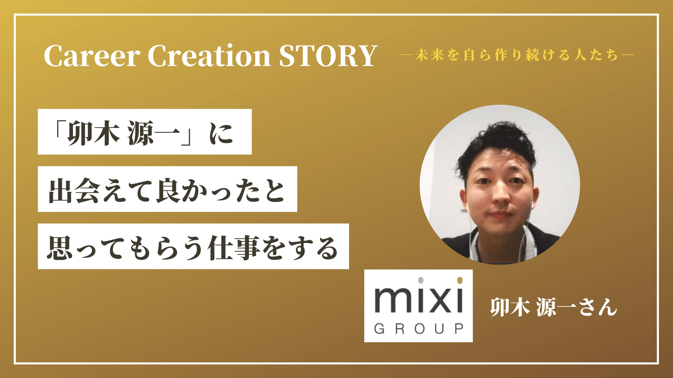 Career Creation STORY #4:タクトピア(株)木村彩乃さん
