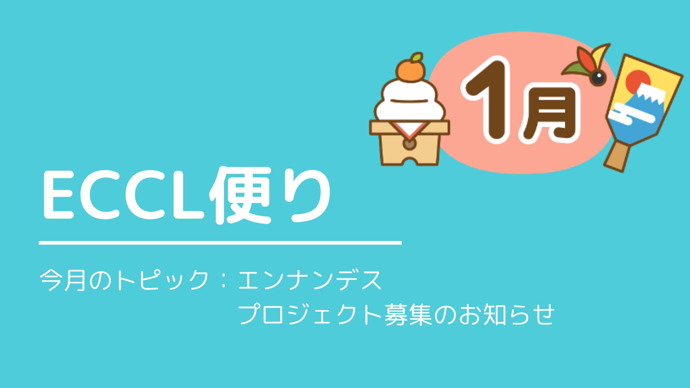 ECCL便り1月号♪