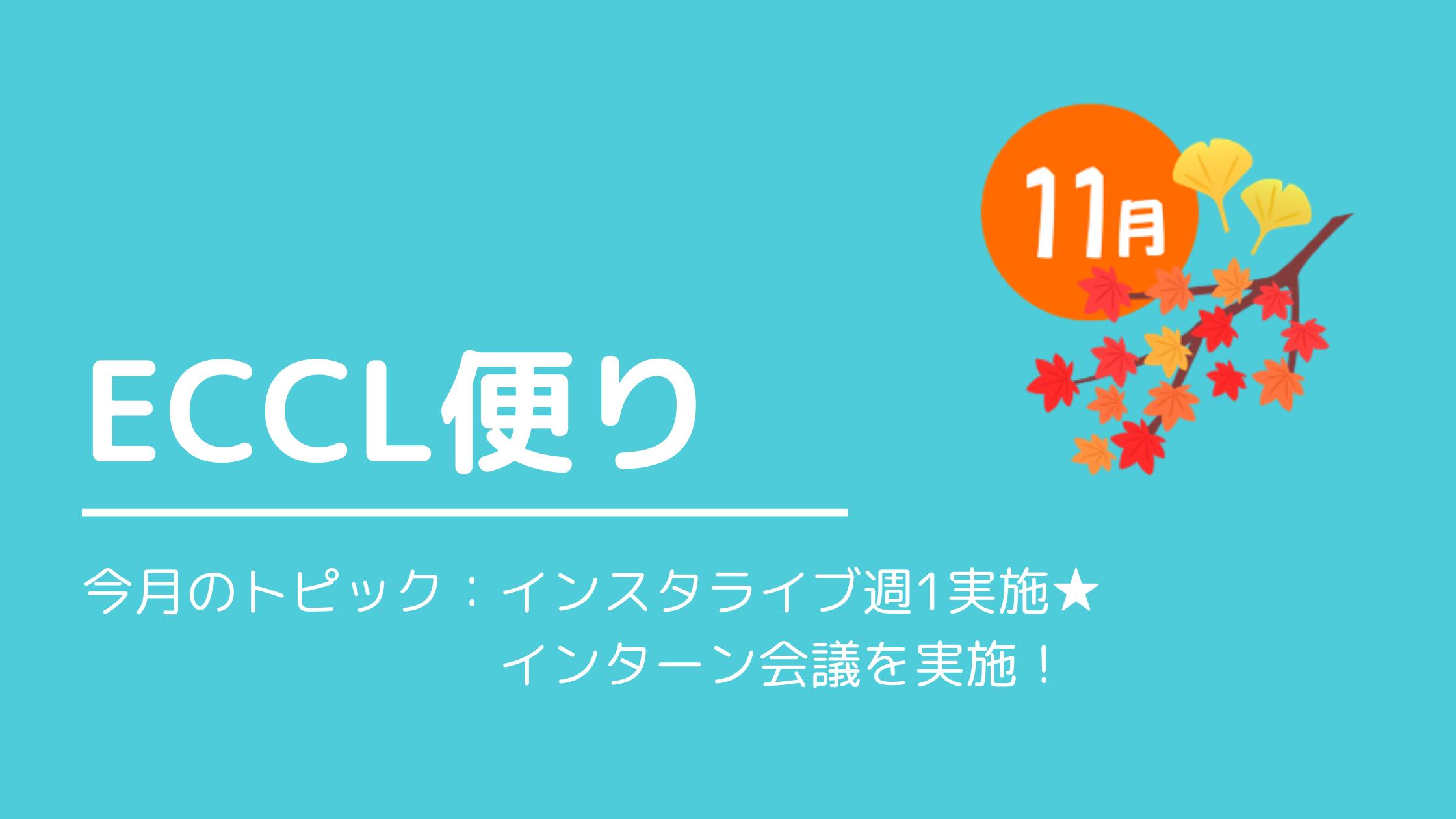 ECCL便り11月号♪