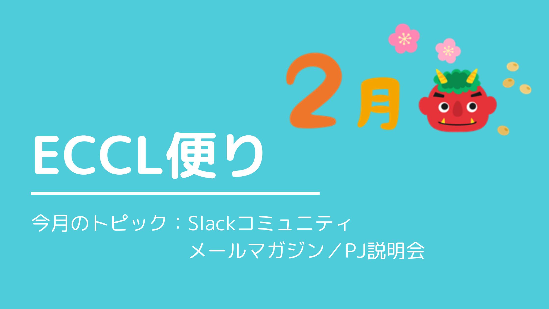 ECCL便り2月号♪