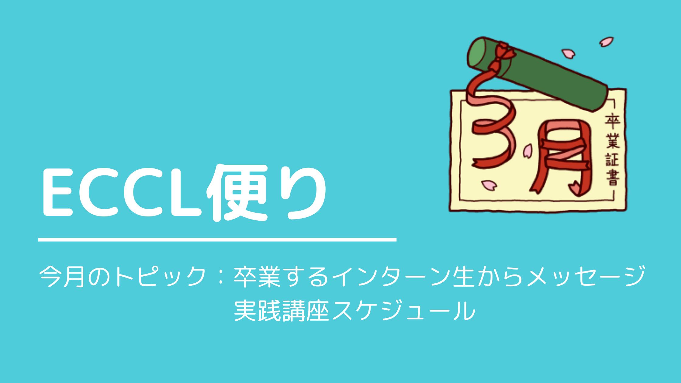 ECCL便り3月号♪