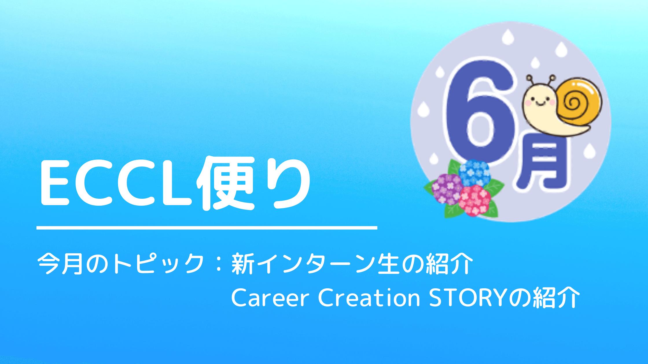 ECCL便り6月号♪