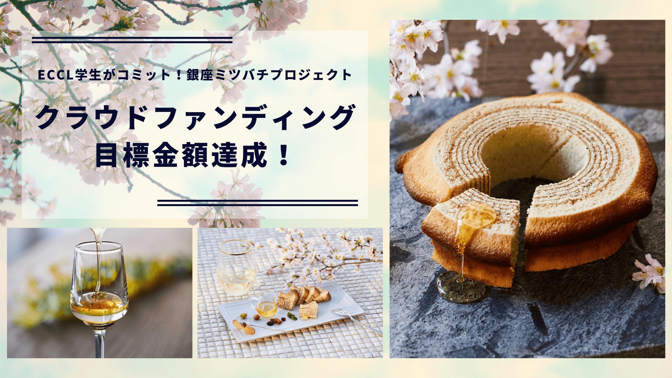 銀座ミツバチプロジェクト:クラウドファンディング目標金額達成!