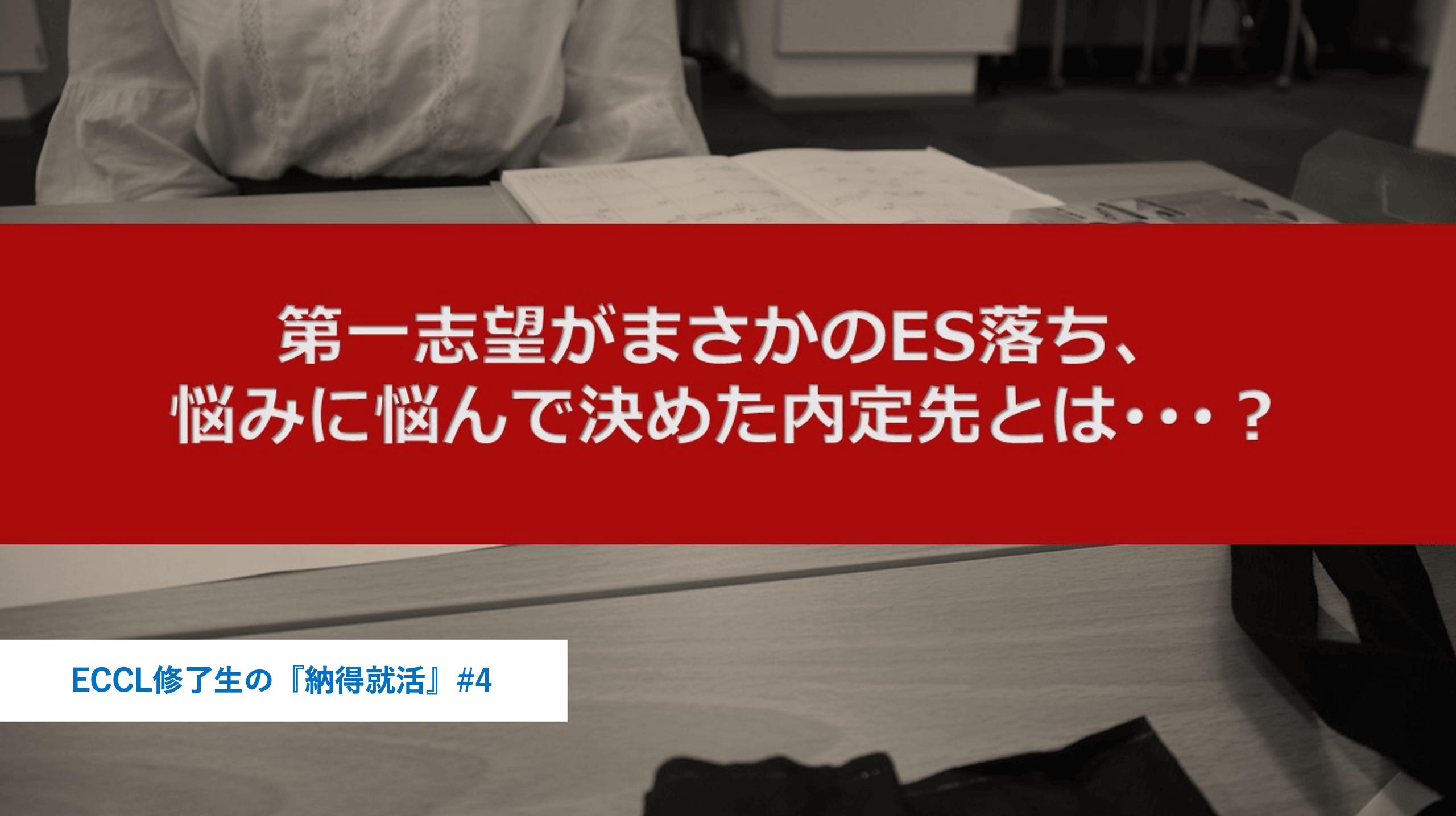 ECCL修了生の『納得就活』#4 〜大手通信会社KDDI内定/納得就活ストーリーをインタビュー!〜