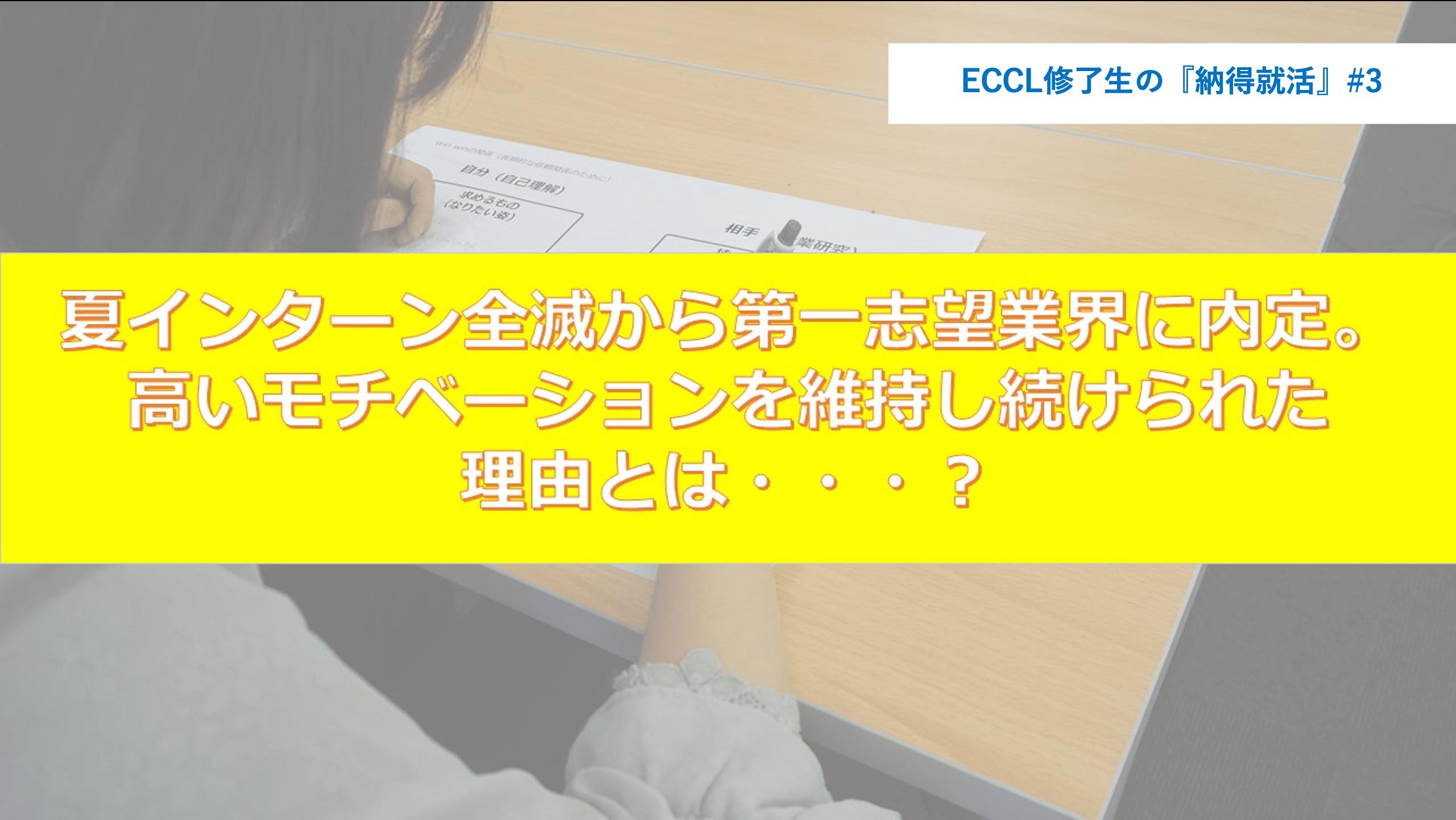ECCL修了生の『納得就活』#3 〜生命保険会社内定/納得就活ストーリーをインタビュー!〜